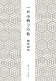 一目小僧その他<柳田国男コレクション> (角川ソフィア文庫)