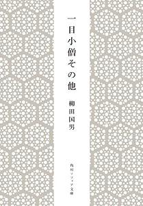 柳田国男コレクション 4巻 表紙画像