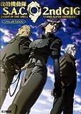 攻殻機動隊STAND ALONE COMPLEX 2nd GIGビジュアルブック (ホビージャパンMOOK)