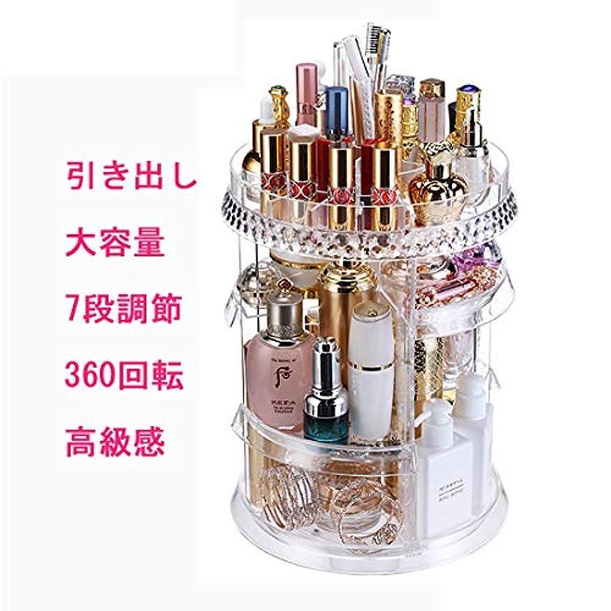 平らな緯度違反化粧品収納ボックス 大容量卓上 化粧品収納 アクリル360回転 コスメケース 透明可調節 コスメ収納 女の子のギフト 26*26*36cm