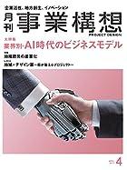 月刊事業構想 (2017年4月号『AI時代のビジネスモデル』)