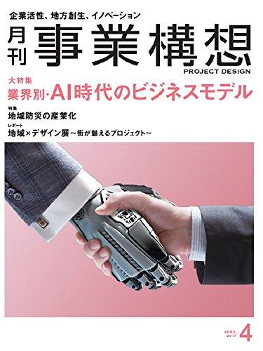 月刊事業構想 (2017年4月号『AI時代のビジネスモデル』)の詳細を見る
