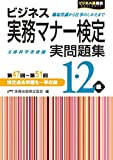 ビジネス実務マナー検定1・2級実問題集(第47回~第51回)