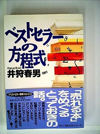 ベストセラーの方程式 (ブロンズbookシリーズ)