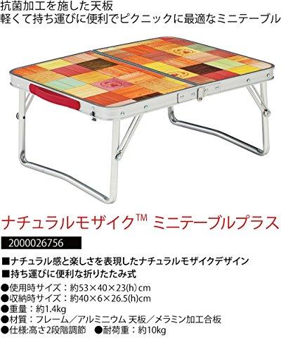 コールマン テーブル ナチュラルモザイクミニテーブルプラス 2000026756
