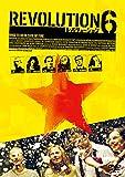 レボリューション6[DVD]