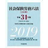 社会保険労務六法【平成31年版】