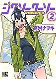 ジグソークーソー 空想地図研究会  (2) (バーズコミックス)