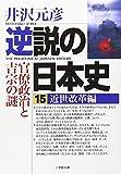 逆説の日本史〈15〉近世改革編 (小学館文庫) 画像