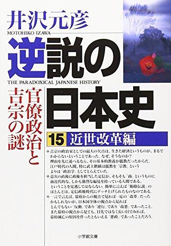 逆説の日本史〈15〉近世改革編 (小学館文庫)の詳細を見る