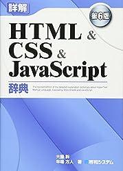 詳解HTML&CSS&JavaScript辞典 第6版