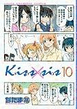 Kiss×sis(10) (KCデラックス ヤングマガジン)