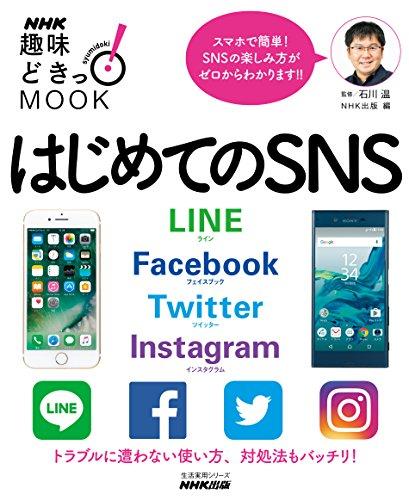 はじめてのSNS LINE Facebook Twitter Instagram NHK趣味どきっ!MOOKの詳細を見る