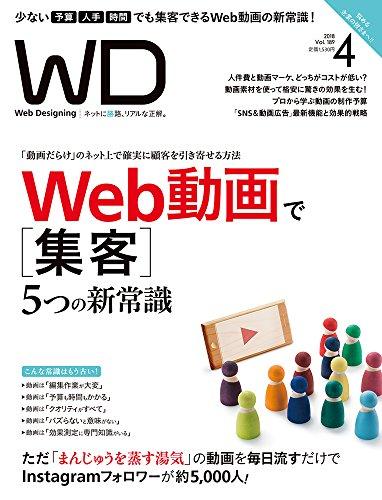 Web Designing 2018年4月号