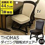 ダイニングチェア 回転椅子 【1脚】 ブラウン 『THOMAS』 キャスター 肘付き 張地:合成皮革 ( 合皮 )