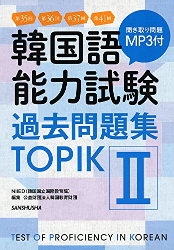 MP3付 第35回+第36回+第37回+第41回 韓国語能力試験過去問題集 TOPIK II