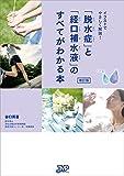イラストでやさしく解説! 「脱水症」と「経口補水液」のすべてがわかる本【改訂版】