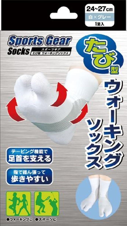 最小うつ思想スポーツギア たび型 ウォーキングソックス 24~27cm 白×グレー