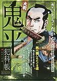 大判鬼平犯科帳・むかしの女 (SPコミックス SP NEXT)