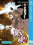 銀魂 モノクロ版 46 (ジャンプコミックスDIGITAL)