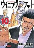 ウイニング・チケット(10) (ヤンマガKCスペシャル)