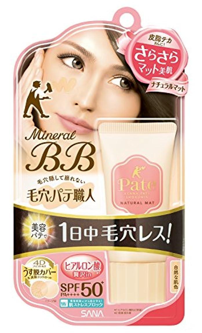 クレーター保存する置くためにパック毛穴パテ職人 ミネラルBBクリーム ナチュラルマット 自然な肌色 30g