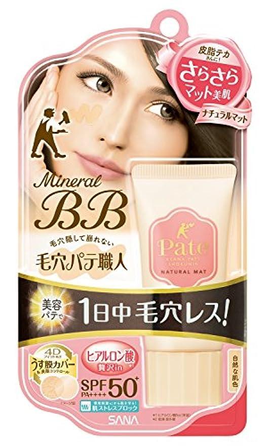 女将ほぼ起きて毛穴パテ職人 ミネラルBBクリーム ナチュラルマット 自然な肌色 30g