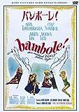 バンボーレ! [DVD]