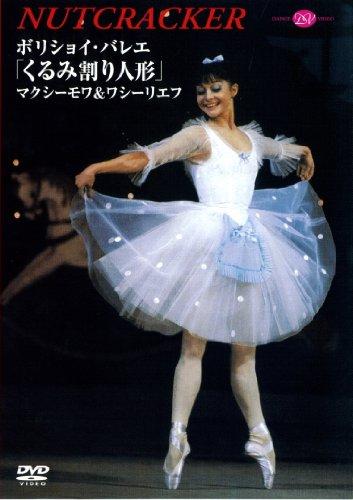 ボリショイ・バレエ「くるみ割り人形」マクシーモワ&ワシーリエフ [DVD]