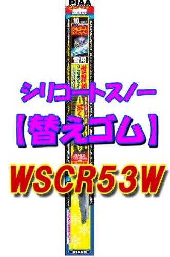 シリコートスノー 替えゴム 525mm WSCR53W
