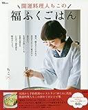 福ふくごはん (TJMOOK)