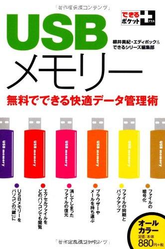 できるポケット+ USBメモリーの詳細を見る