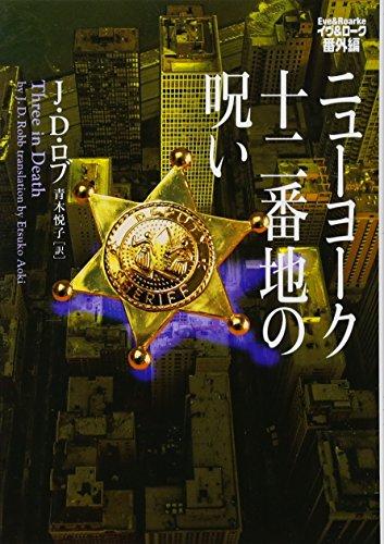 ニューヨーク十二番地の呪い イヴ&ローク番外編 (ヴィレッジブックス)の詳細を見る