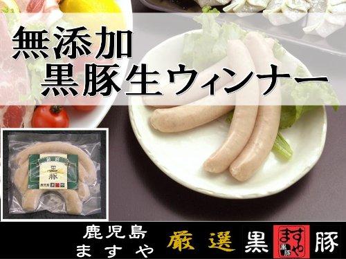 無添加手作り・自家製・黒豚生ウィンナー(バジル)100g・鹿児島ますや。子どもでも安心して食べられます。