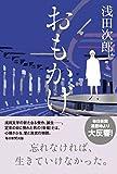 本を読んだ。『おもかげ / 浅田次郎』