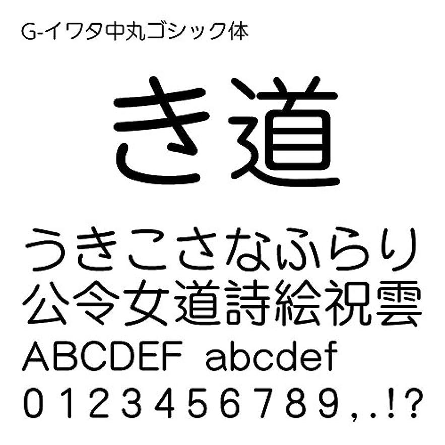 G-イワタ中丸ゴシック体Pro OpenType Font for Windows [ダウンロード]