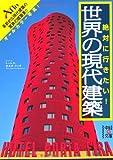 絶対に行きたい! 世界の現代建築 (中経の文庫 あ 15-7)