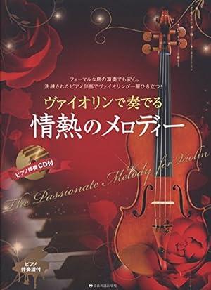ヴァイオリンで奏でる情熱のメロディー ピアノ伴奏譜&ピアノ伴奏CD付