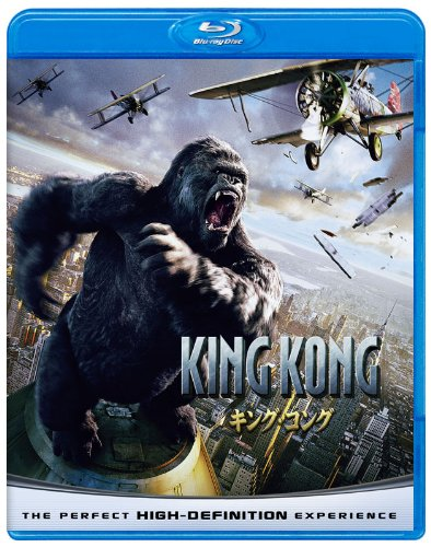 キング・コング 【Blu-ray ベスト・ライブラリー100】