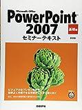 MS OFFICE POWER POINT 2007 セミナーテキスト 基礎編 新装版 (セミナーテキストシリーズ)
