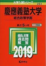 慶應義塾大学(総合政策学部) (2019年版大学入試シリーズ)