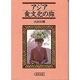 アジア食文化の旅 (朝日文庫)