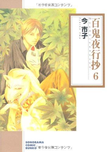 百鬼夜行抄 6 (ソノラマコミック文庫 い 65-10)の詳細を見る