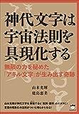 神代文字は宇宙法則を具現化する 無限の力を秘めた「アキル文字」が生み出す奇跡