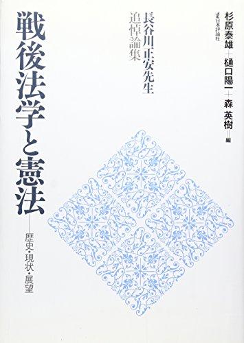 長谷川正安先生追悼論文集  戦後法学と憲法-歴史・現状・展望