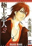 極上の恋人2 (アクアコミックス)