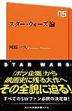 スター・ウォーズ論 (NHK出版新書) -