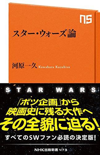 スター・ウォーズ論(NHK出版新書 473)