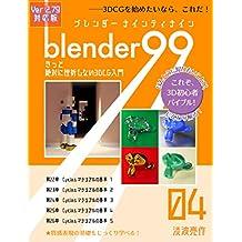 Blender99 きっと絶対に挫折しない3DCG入門 04 (Newday Newlife 出版部)