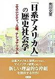 「日系アメリカ人」の歴史社会学—エスニシティ、人種、ナショナリズム